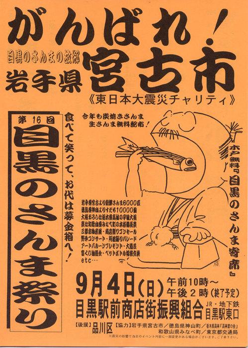 目黒さんま祭り.jpg
