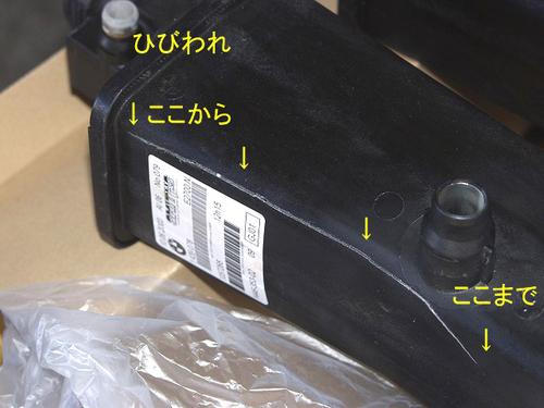 E46 ラジエターサブタンク ひびわれ.jpg
