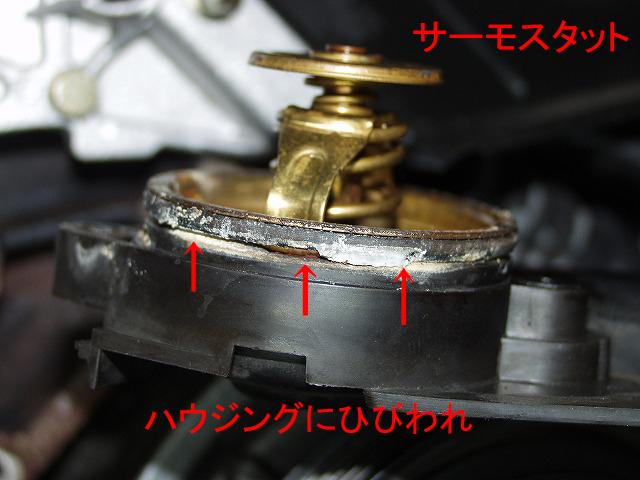 オールロードクワトロ サーモスタット.jpg