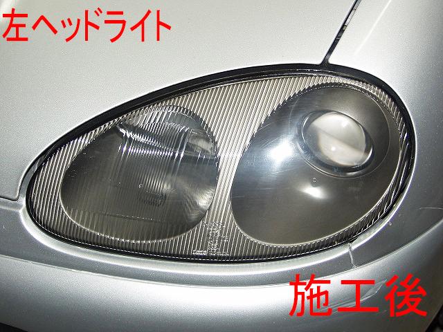 スズキ・カプチーノ ヘッドライトコーテイング左.jpg