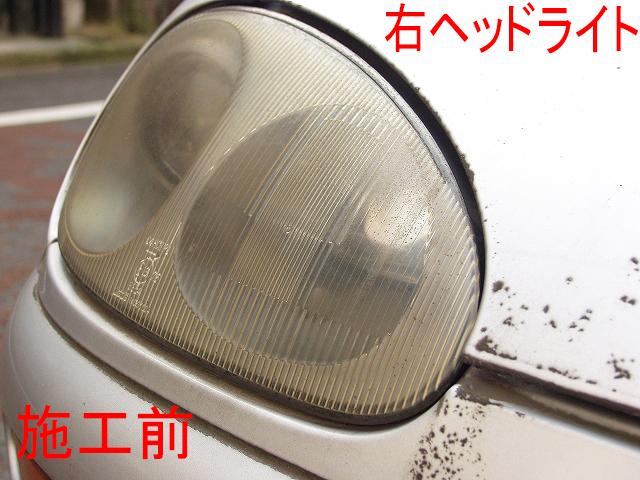 スズキ・カプチーノ ヘッドライト右黄ばみ.jpg