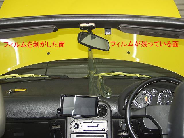フロントガラスの断熱フィルム.jpg