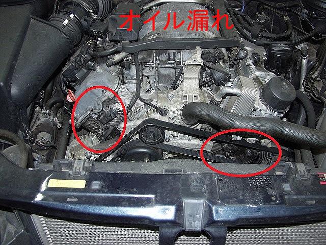 ベンツE320オイル漏れ修理2.jpg