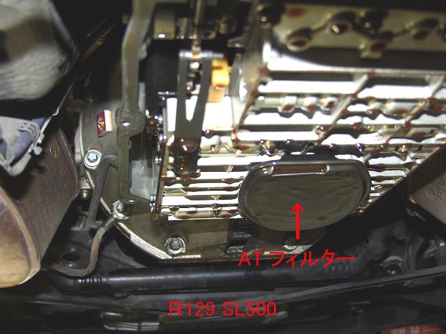 ベンツSL500ATフィルター交換.jpg