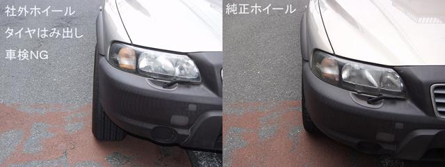 ボルボV70XCタイヤはみ出し例.jpg