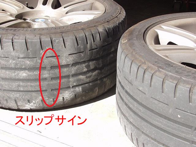 ランフラットタイヤ磨耗.jpg