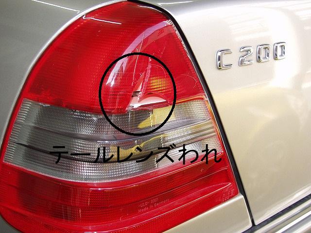 ベンツC200テールレンズわれ.jpg