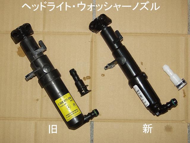 ベンツS500W221ヘッドライトウォッシャーノズル.jpg