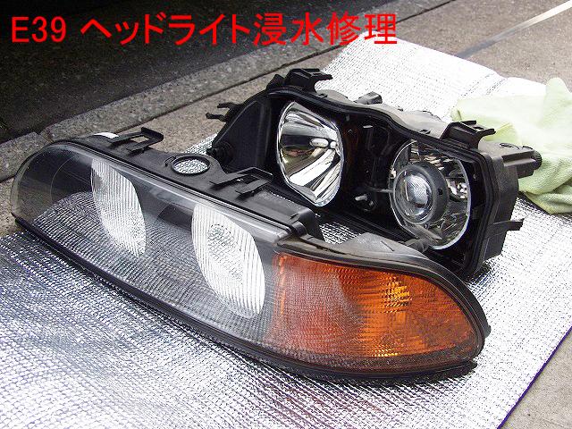 BMW E39 ヘッドライト修理.jpg