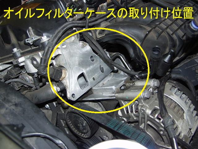 BMW E90 オイルフィルターケース.jpg
