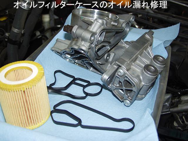 BMW E90 335i オイル漏れ修理.jpg