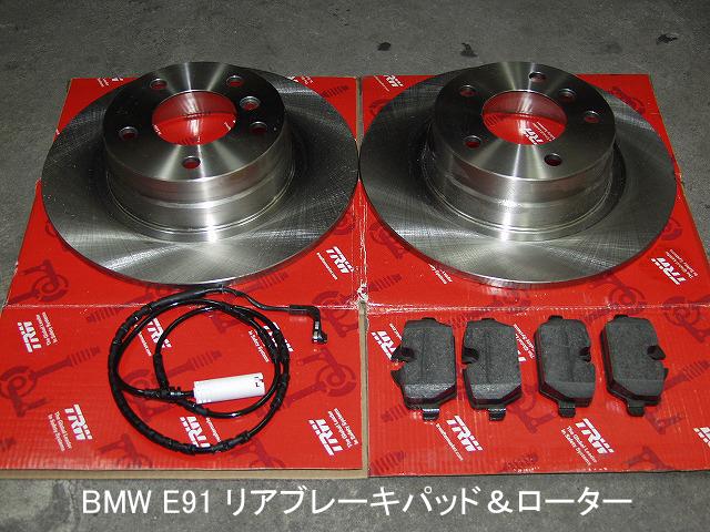 BMW E91 リアブレーキパッド&ローター.jpg