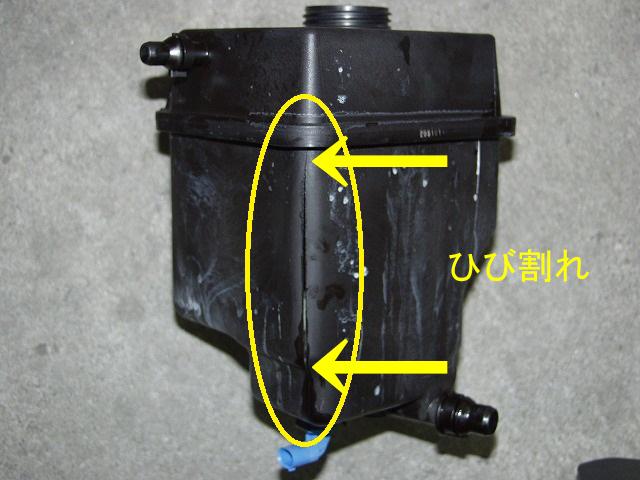 BMWX5 E53 ラジエターサブタンク割れ.jpg