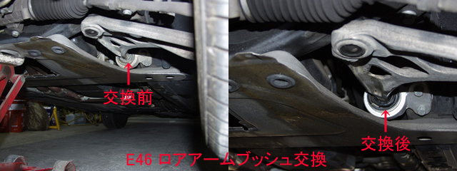 E46 ロアアームブッシュ交換.jpg