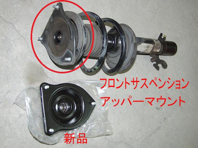 MINI R50 サスペンションアッパーマウント.jpg