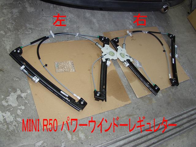 MINI R50 パワーウインドウレギュレター.jpg