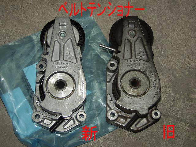 MINI R50 ベルトテンショナー.jpg