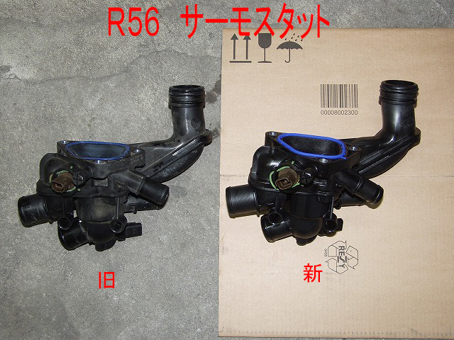 MINI R56 サーモスタット交換.jpg