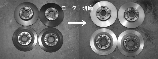 NA8Cブレーキローター研磨.jpg