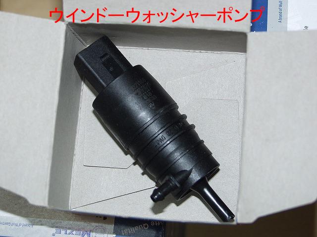 X5 E53 ウィンドウウォッシャーポンプ.jpg
