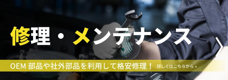 修理・メンテナンス OEM部品や社外部品を利用して格安修理! 詳しくはこちら>>