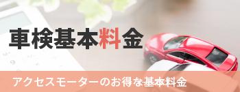 車検基本料金 アクセスモーターのお得な基本料金