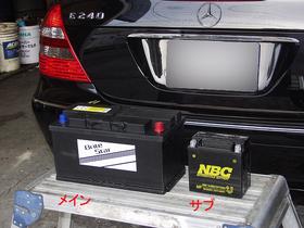 格安!優良品質!メルセデス・ベンツW211(Eクラス)メインバッテリーとサブバッテリー交換