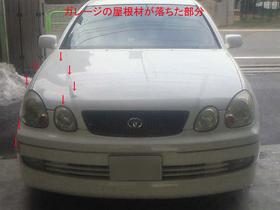 【トヨタ・アリスト】ボンネット、フェンダー、バンパーの板金・塗装修理