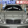 ベンツE400の車検整備