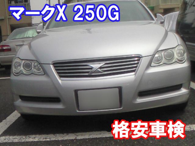 マークX GRX120の格安車検の紹介