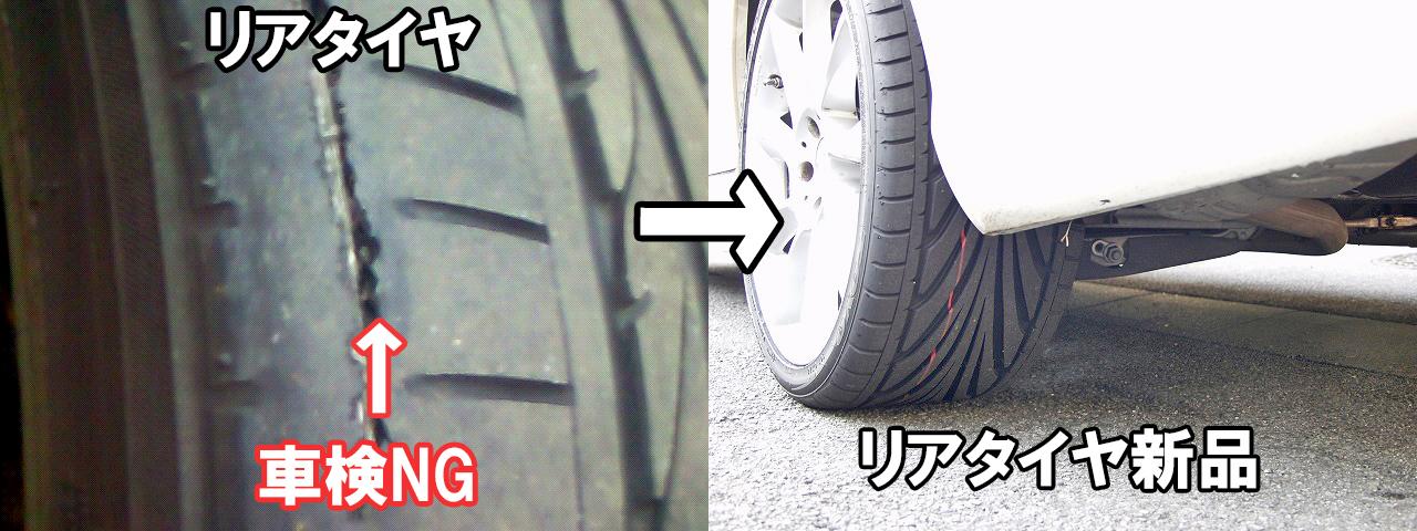 CLS350車検NGでリアタイヤ交換
