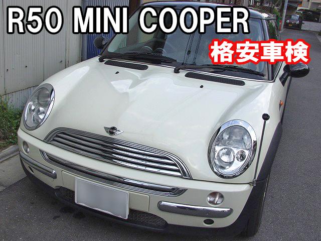 R50ミニクーパーの格安車検