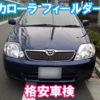 トヨタ・カローラフィールダーの格安車検