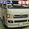 トヨタハイエースの格安車検の紹介