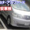 トヨタ アルファードの格安車検の紹介