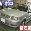 VW ポロの格安車検紹介