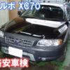 ボルボ XC70の格安車検紹介
