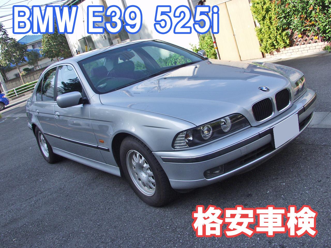 BMW E39 525i の格安車検の紹介