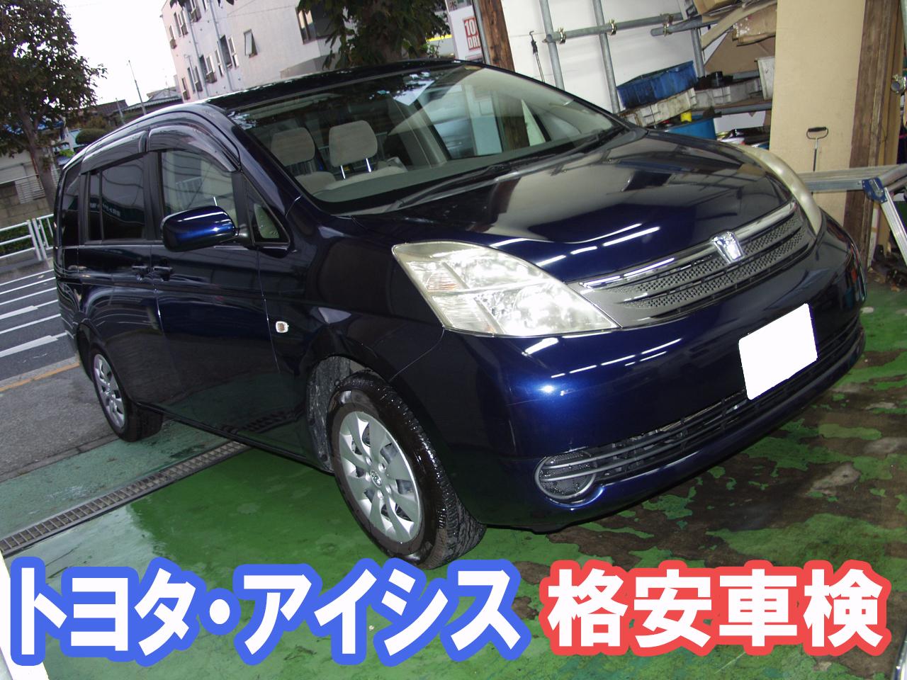 トヨタ・アイシスの格安車検紹介