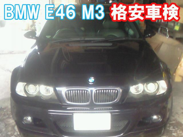 BMW E46 M3の格安車検紹介