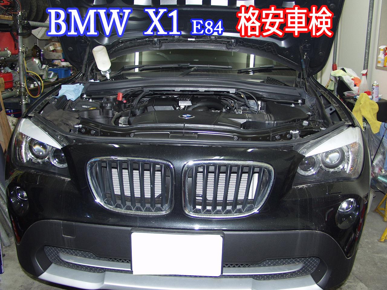 BMW X1 E84 格安車検