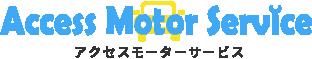 車検・板金塗装・修理・中古車の格安店!アクセスモーターサービス