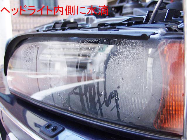 BMW 528i (E39)ヘッドライト内側に水滴画像