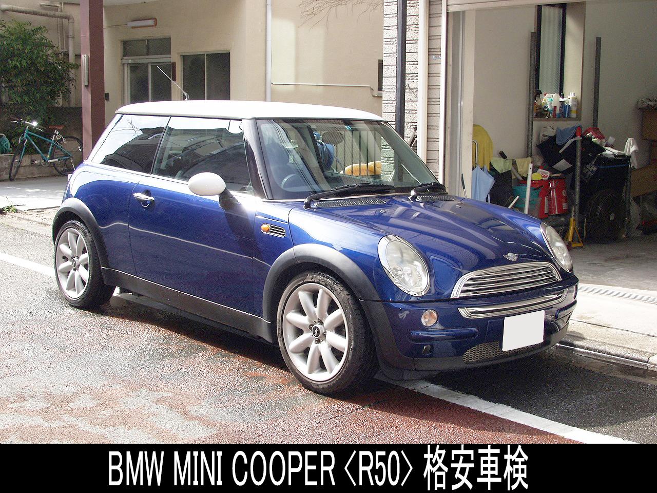 BMW MINI COOPER / ミニ・クーパー(R50)格安車検事例画像