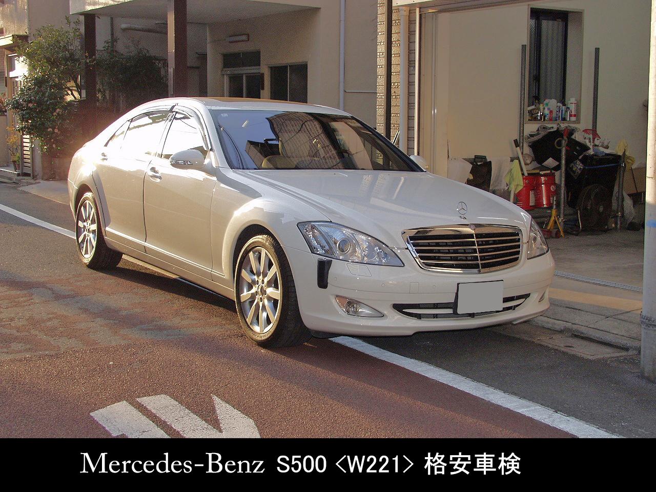 メルセデス・ベンツ S500 <W221> 格安車検事例画像