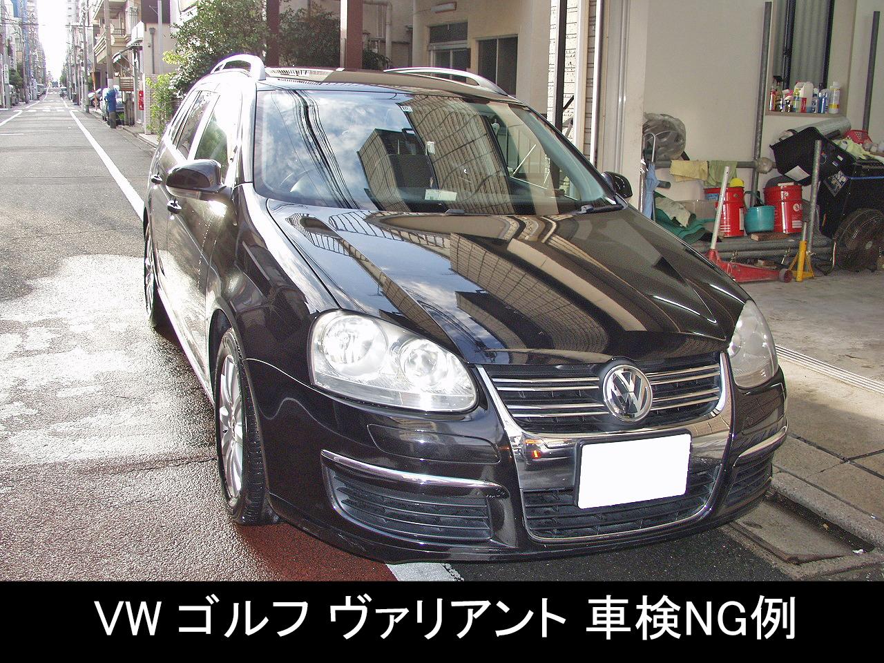 【車検NG例】VW ゴルフ ヴァリアント 複数の不具合を修理画像
