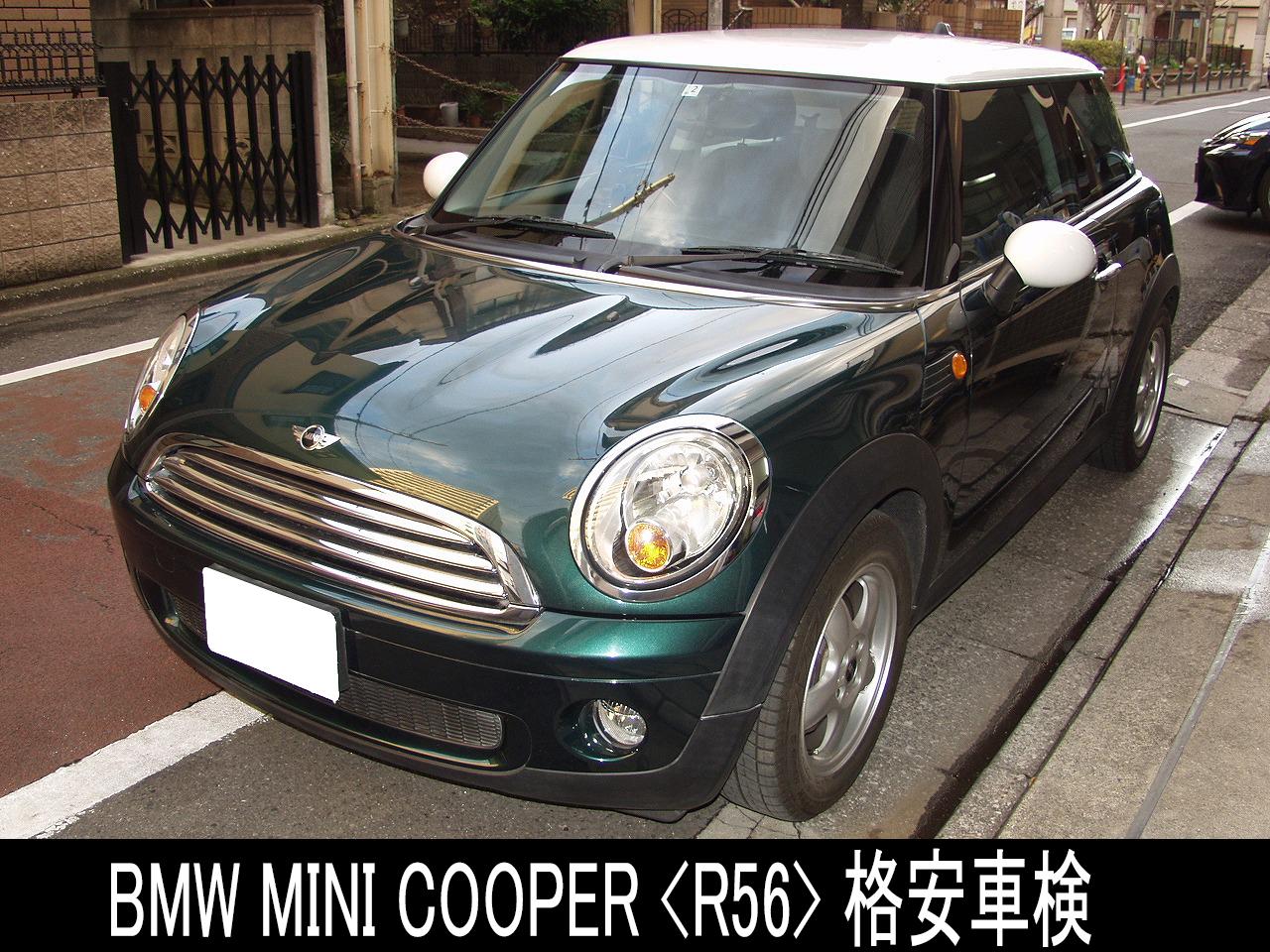 BMW MINI COOPER / ミニクーパー(R56)格安車検画像