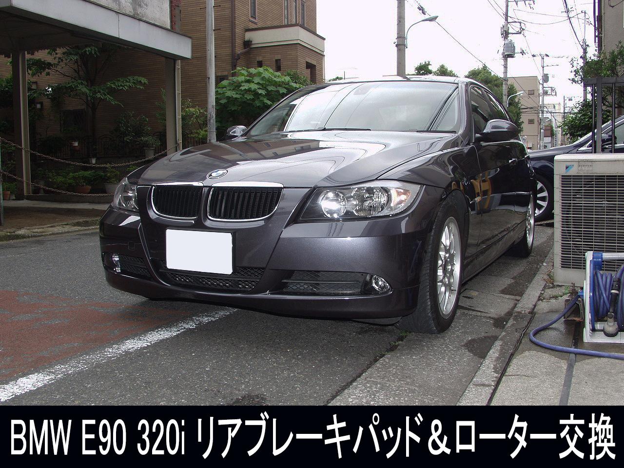 【社外部品で格安修理】BMW320i(E90)リアブレーキパッド&ローター交換画像