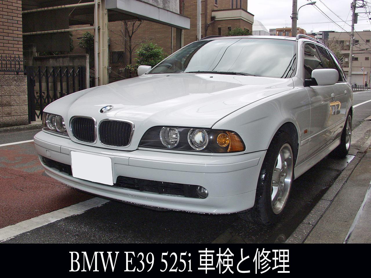 BMW 修理 E39