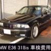 BMW E36 318isの車検費用例